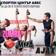 Спортен Център Аякс - град София