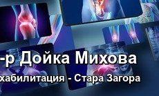"""Д-р Дойка Михова рехабилитационен комплекс """"Физиовита"""" - град Стара Загора"""