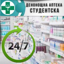 Аптека Студентска