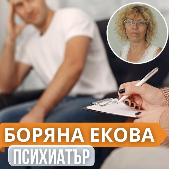 Borqna Ekova - psihiatur grad sofia