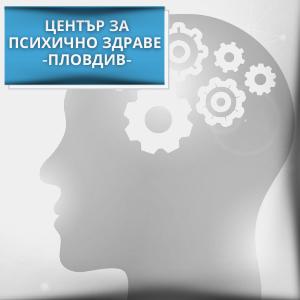 Център за психично здраве - град Пловдив