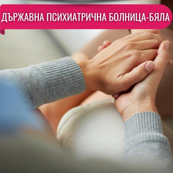 Durjavna psihiatrichna klinika Bqla