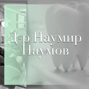 Наумир Наумов - Стоматолог град Велинград stomatolog velingrad stomatolog grad velingrad