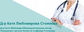 Д-р Катя Стоянова Общопрактикуващ лекар, Специалист детски болести София