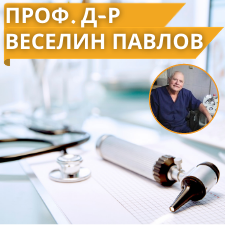 Проф. Веселин Павлов
