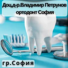 Доц. Д-р Владимир Петрунов