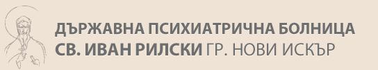 Държавната психиатрична болница Св. Иван Рилски