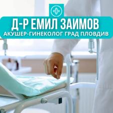 Д-р Емил Заимов - Акушер-гинеколог град Пловдив