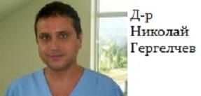 Д-р Николай Гергелчев - Неврохирург град София