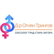 Д-р Огнян Трингов - Сексолог град Стара Загора