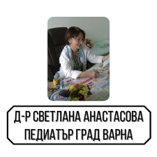 Д-р Светлана Анастасова - Педиатър град Варна