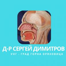 Д-р Сергей Димитров – УНГ град Горна Оряховица