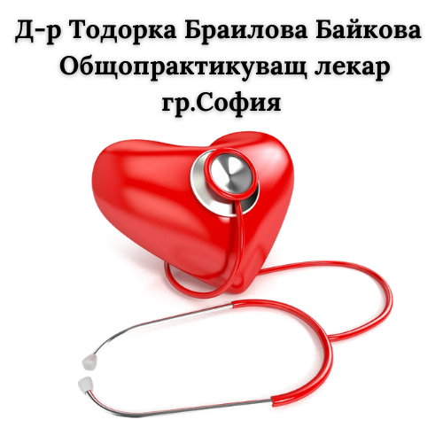 Д-р Тодорка Браилова Байкова – Общопрактикуващ лекар – гр.София