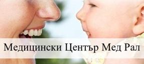 МЦ МЕД РАЛ ООД Акушеро-гинекологична помощ - град София