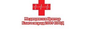 Медицински Център Благоевград 2009 ЕООД диaгнocтиĸa и лeчeниe нa peдицa зaбoлявaния пpи дeцa и възpacтни пaциeнти