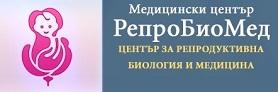 Медицински Център РепроБиоМед ООД - град София