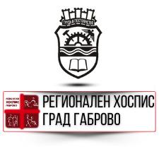 Регионален хоспис - град Габрово