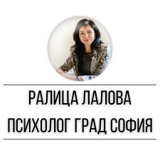 Ралица Лалова - Психолог град София