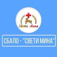 СБАЛО - Свети Мина
