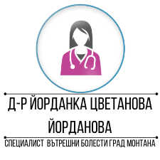 Д-р Йорданка Цветанова Йорданова - специалист вътрешни болести град Монтана