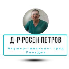 Д-р Росен Петров - Акушер-гинеколог град Пловдив