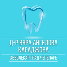 Д-р Вяра Ангелова Караджова - Зъболекар град Чепеларе