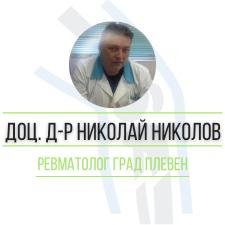 Доц. Д-р Николай Николов - Ревматолог град Плевен