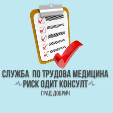 Служба по трудова медицина - Риск Одит Консулт град Добрич