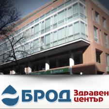 """Здравен център """"Брод"""" - град Пловдив"""