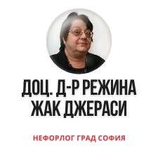 Доц. Д-р Режина Жак Джераси
