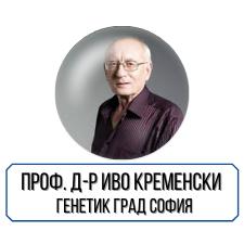Проф. д-р Иво Кременски – Генетик град София