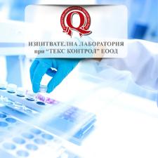 Текс Контрол ЕОOД - Изпитвателна лаборатория град Габрово
