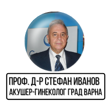 Проф. Д-р Стефан Иванов – Акушер-гинеколог град Варна