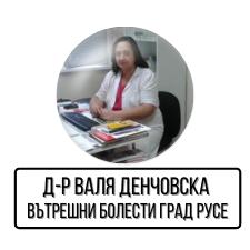 Д-р Валя Денчовска - Вътрешни болести град Русе