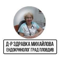 Д-р Здравка Михайлова - Ендокринолог град Пловдив
