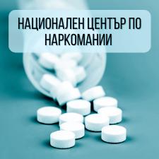 Национален център по наркомании - град София