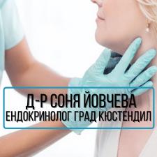 Д-р Соня Йовчева - Ендокринолог град Кюстендил