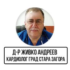 Живко Андреев - Кардиолог град Стара Загора