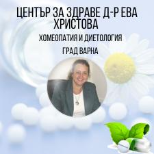 Център за здраве д-р Ева Христова - Хомеопатия и диетология град Варна