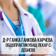 Д-Р Ганка Ганкова Карчева - Общопрактикуващ лекар С. Дебнево