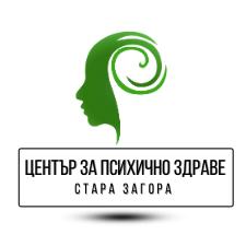 Център за психично здраве - Стара Загора