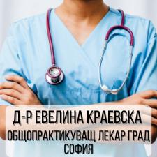 Д-р Евелина Краевска - общопрактикуващ лекар град София
