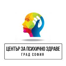 Център за психично здраве София