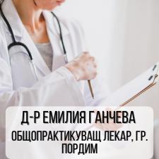 Д-р Емилия Ганчева - Общопрактикуващ лекар, гр. Пордим