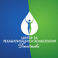 Център за рехабилитация и хомеопатия Джеджеви - град Варна