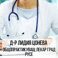 Д-р Лидия Цонева - общопрактикуващ лекар град Русе