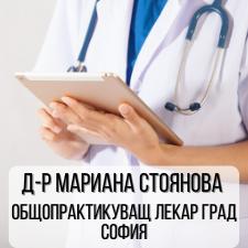 Д-р Мариана Стоянова - Общопрактикуващ лекар град София