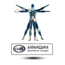 АЛФАМЕДИКА - Ортопедичен магазин град Сливен