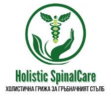 Holistic SpinalCare - терапия на гръбначният стълб град Варна