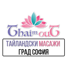 ThaimOut - Тайландски масажи град София